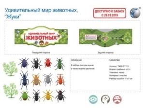 Набор насекомых в пакете 17*12*7
