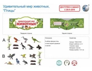 Набор птиц в пакете 17*12*7