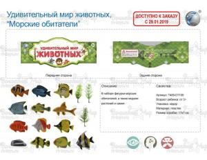 Набор рыбок в пакете 17*12*7