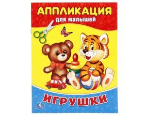 http://gorodokigrushek.ru/image/cache/data/02052020/23800-305x237.jpg