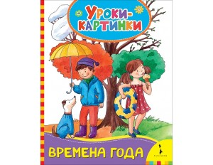 Книга Времена года. Уроки-картинки.