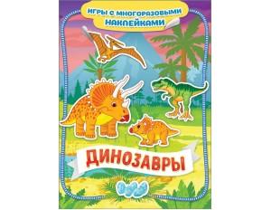 Динозавры. Игра с многоразовыми наклейками.