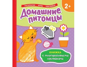 Книжка с многоразовыми наклейками. Домашние питомцы