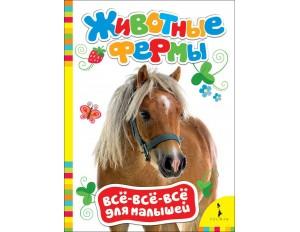 Книга Животные фермы