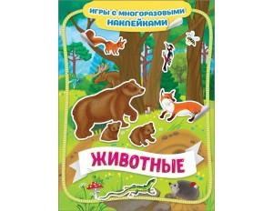 Игра с многоразовыми наклейками. Животные.
