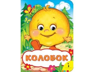 Книга Колобок (Веселые глазки).