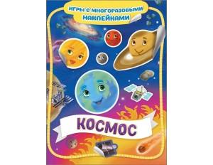 Игра с многоразовыми наклейками. Космос.