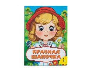 Книга Красная шапочка (Веселые глазки).