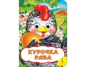 Книга Курочка Ряба (Веселые глазки).