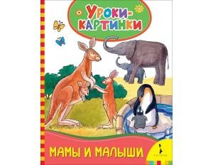 Книга Мамы и малыши. Уроки-картинки.