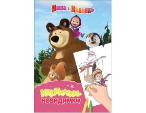 Книга Маша и Медведь. Картинки-невидимки.