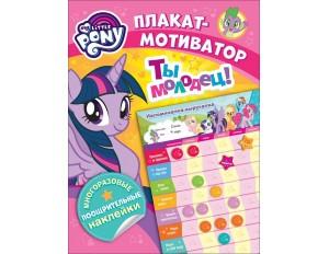 Мой маленький пони. Мотиватор. Плакат с многоразовыми наклейками.