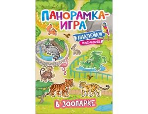 Панорамка-игра. В зоопарке.