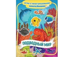 Игра с многоразовыми наклейками. Подводный мир.