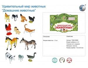 Набор животных в пакете