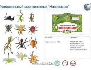 Набор насекомых в пакете