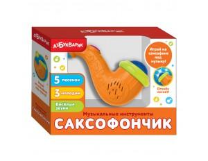Саксофончик оранжевый