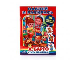 КНИГА РАСКРАСКА Наклей и раскрась А.Барто Стихи