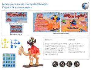 """Настольная игра """"Нагрузи верблюда!"""" цель игры: разместить весь груз на спине верблюда так, чтобы он его не скинул. в коробке 37*9*27 см."""