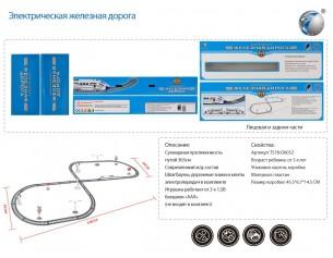 http://gorodokigrushek.ru/image/cache/data/201020/24265-305x237.jpg